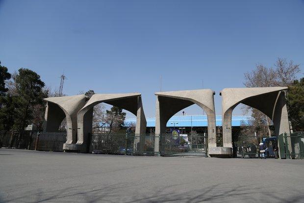 نشست انتقال تجربیات علمی بین دانشگاههای ایران و جهان