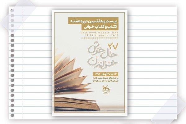 توسعه و ترویج فرهنگ مطالعه و کتاب خوانی با حالِ خوش خواندن