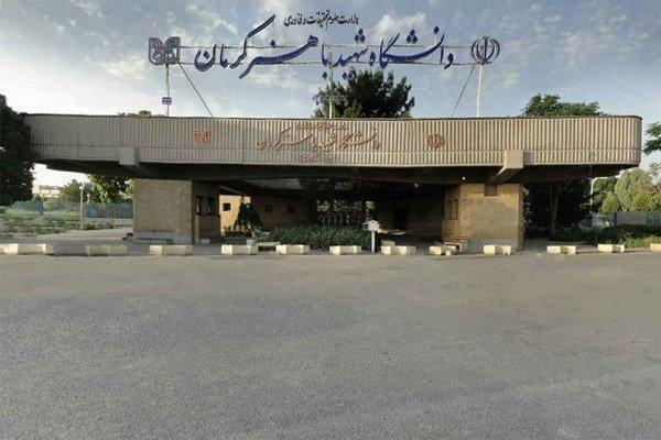 دانشگاه شهید باهنر کرمان به دلیل شرایط جوی تعطیل شد
