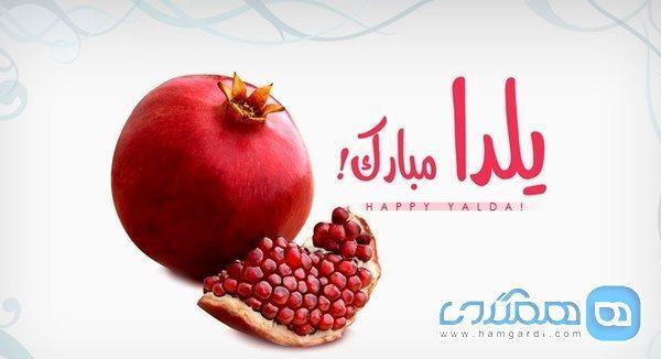 شب یلدا، شبی برای ایرانی بودن و ایرانی ماندن
