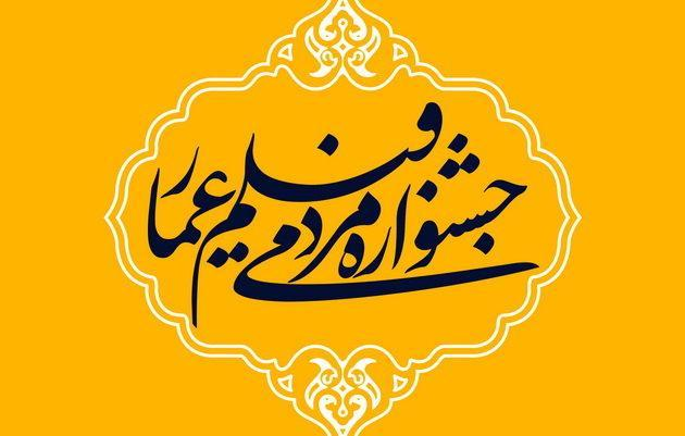 اکران آثار برگزیده جشنواره عمار در دانشکده صدا و سیما استان قم