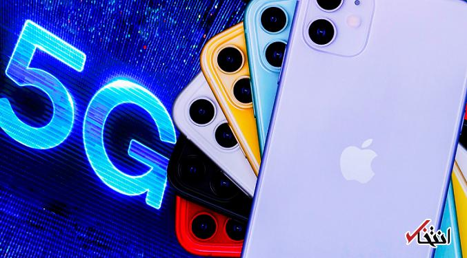 شرکت اپل آماده ورود به بازار گوشی های هوشمند 5G می گردد