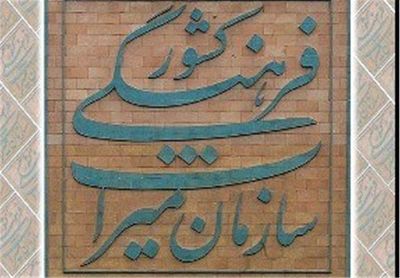 2 اثر طبیعی استان قزوین در فهرست آثار ملی کشور ثبت شد
