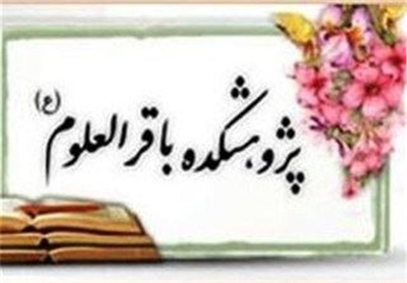جلد هفتم دائرة المعارف صحابه پیامبر منتشر می گردد