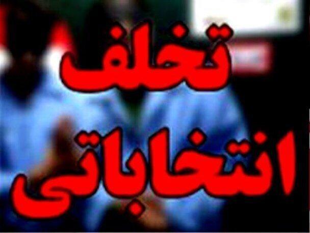 دادستان همدان: کاندیداهای متخلف از تیغ دادستانی در امان نخواهند ماند