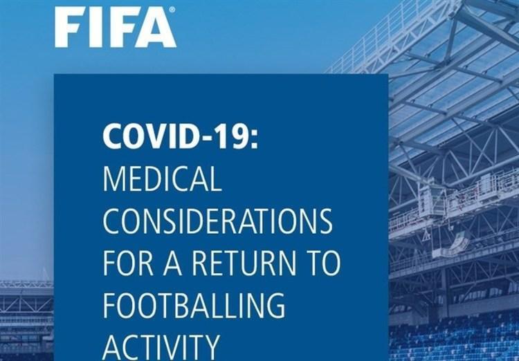 توصیه های فیفا برای برگزاری فوتبال در روزهای کرونایی