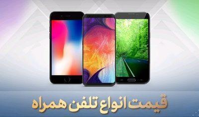 قیمت انواع گوشی موبایل، امروز 24 تیر 99