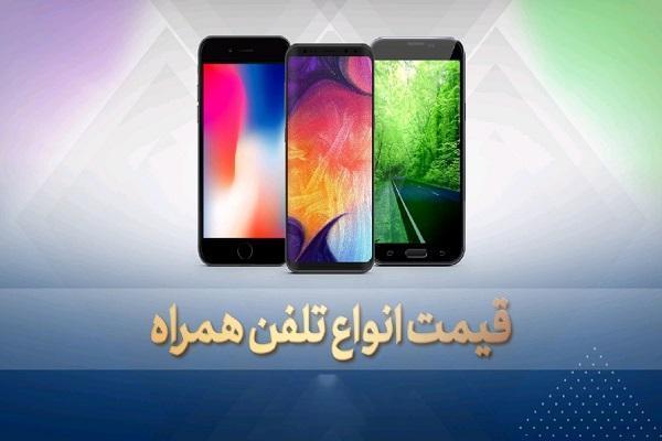قیمت روز گوشی موبایل در 22 مهر