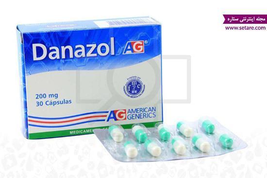 دانازول چیست و در چه مواردی مصرف می شود؟