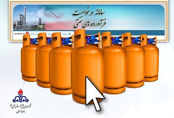 برای ثبت درخواست گاز مایع چه کنیم؟