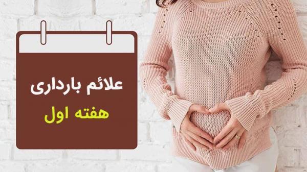 علائم بارداری در هفته اول؛ نشانه های بارداری در هفته اول چیست؟