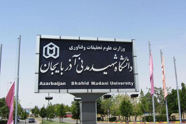 درخشش اعضای هیئت علمی دانشگاه شهید مدنی آذربایجان در فراخوان طرح های پژوهشی ایران و ترکیه